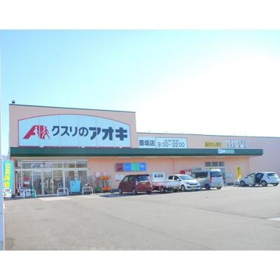 ドラックストア「クスリのアオキ墨坂店まで658m」