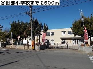 谷田部小学校まで2500m