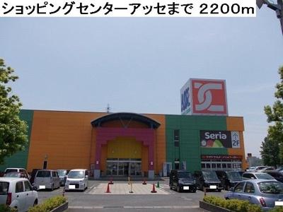 ショッピングセンターアッセまで2200m