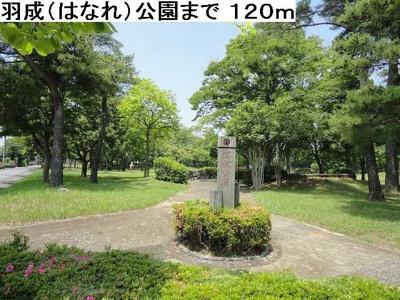 羽成公園まで120m