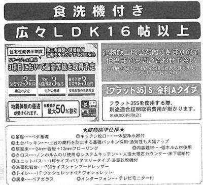 【その他】平塚市入野 新築戸建て 全6棟 【仲介手数料無料】