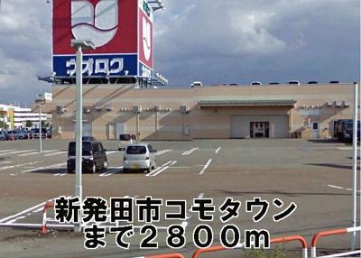 新発田市コモタウンまで2800m