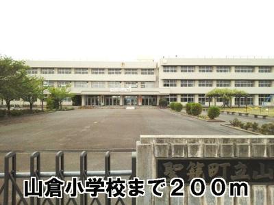 山倉小学校まで200m
