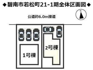 碧南市若松町21-1期新築分譲住宅全体区画図です。