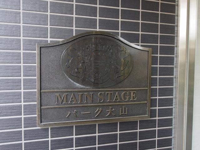 【その他】メインステージパーク大山