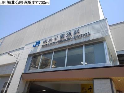 JR城北公園通駅まで700m