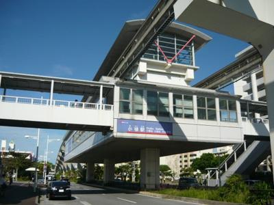 沖縄都市モノレール小禄駅まで600m