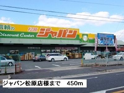 ジャパン松原店様まで450m