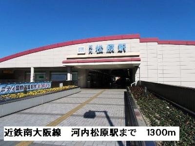 近鉄南大阪線河内松原駅まで1300m