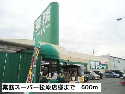 業務スーパー松原店様まで600m