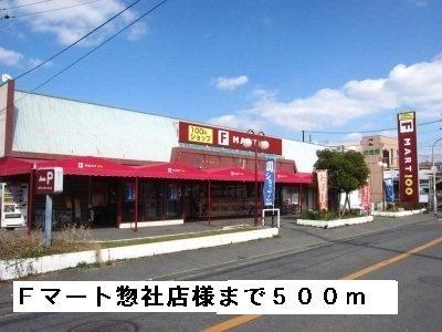 Fマート惣社店様まで500m