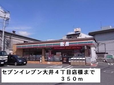 セブンイレブン大井4丁目店様まで350m