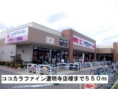 ココカラファイン道明寺店様まで550m