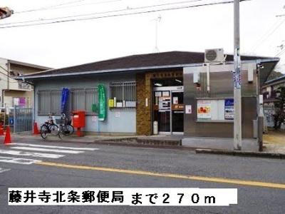 藤井寺北条郵便局まで270m