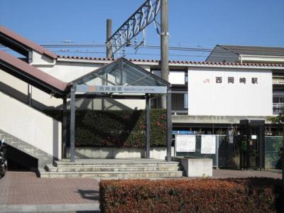 JR東海道本線西岡崎駅まで250m