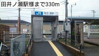 田井ノ瀬駅様まで330m