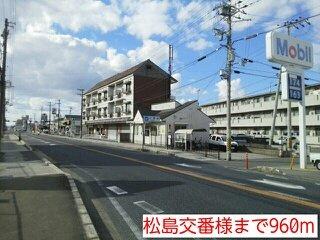 松島交番様まで960m