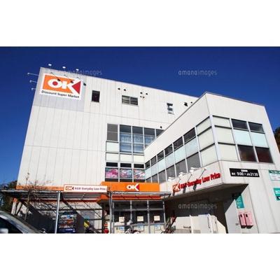 スーパー「オーケー成城店まで202m」