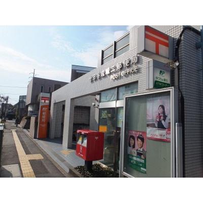 郵便局「世田谷成城二郵便局まで617m」世田谷成城二郵便局