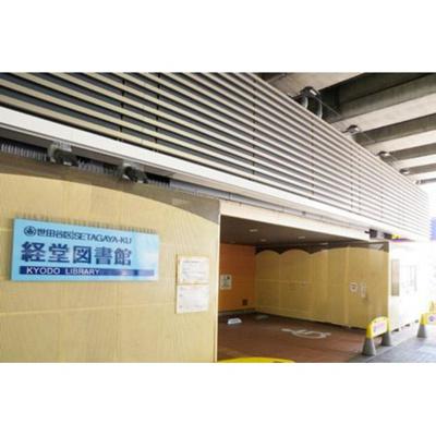 図書館「世田谷区立経堂図書館まで663m」