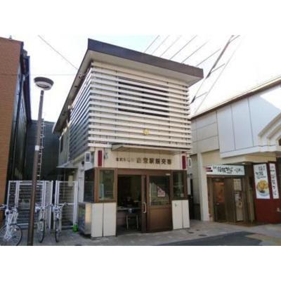 警察署・交番「経堂駅前交番まで600m」