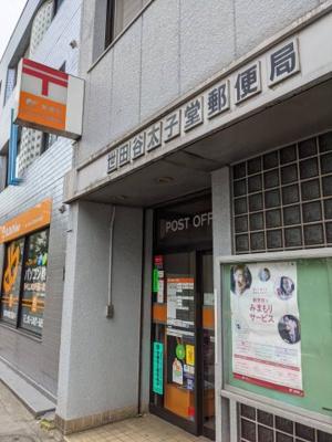 世田谷区太子堂郵便局