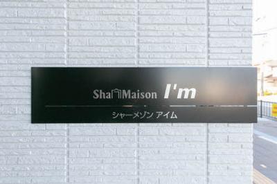 【その他】ShaMaisonⅠ'm