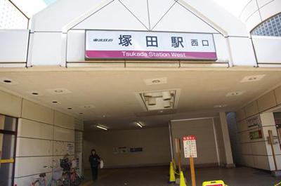 塚田駅(東武 野田線)まで322m