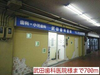 武田歯科医院様まで700m