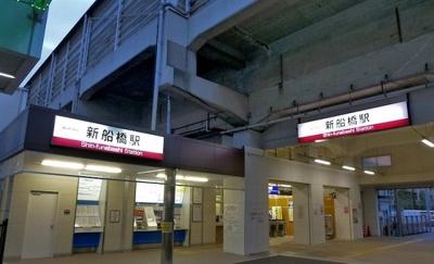 新船橋駅まで1000m