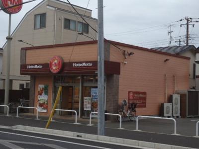 ほっともっと船橋松が丘店まで308m