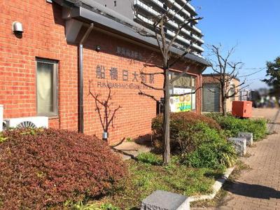 船橋日大前駅(東葉高速鉄道 東葉高速線)まで1,933m