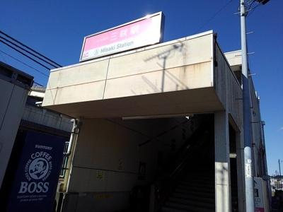 新京成電鉄三咲駅まで1000m