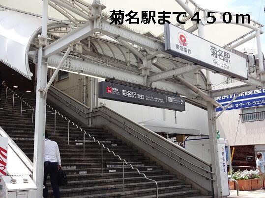 菊名駅まで450m