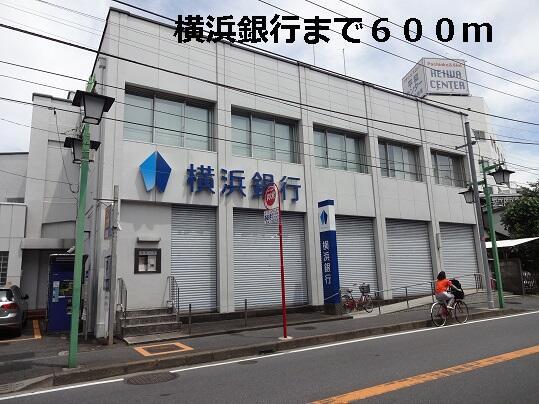 横浜銀行まで600m