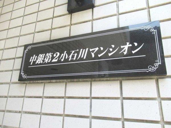 【その他】中銀第2小石川マンシオン