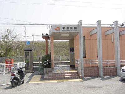 河原田駅(JR 関西本線)まで738m