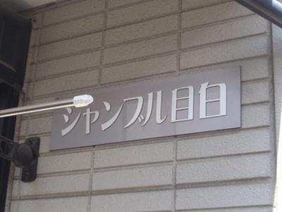 【その他共用部分】シャンブル目白