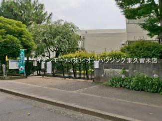 西東京市立上向台小学校(約1,538m)