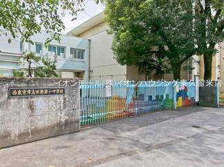 西東京市立田無第一中学校(約1,950m)