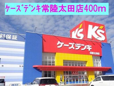 ケーズデンキ常陸太田店まで400m