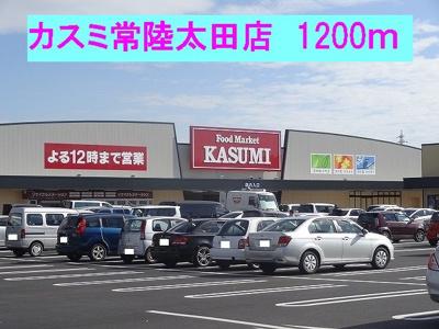 カスミ常陸太田店まで1200m