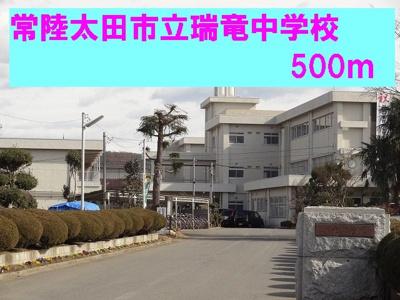 常陸太田市立瑞竜中学校まで500m