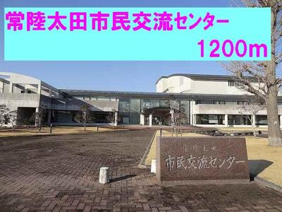常陸太田市民交流センターまで1200m