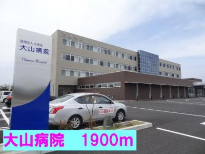 大山病院まで1900m