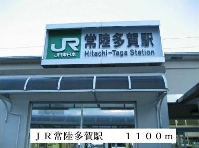 JR常陸多賀駅まで1100m