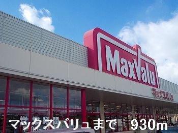 マックスバリュまで930m