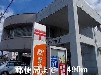 郵便局まで490m
