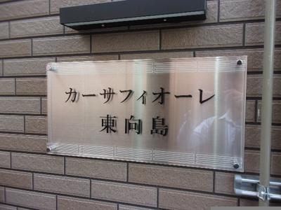 【その他】カーサフィオーレ東向島