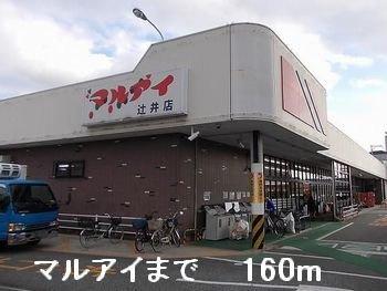 マルアイまで160m